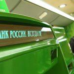 Сбербанк тестирует бесконтактные технологии для банкоматов