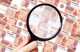 Счетная палата выявила нарушения по исполнению бюджета на 700 млрд рублей