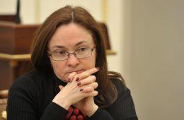 Полномочия главы ЦБ Эльвиры Набиуллиной продлены на пять лет
