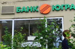 ЦБ взял руководство банком «Югра» в свои руки