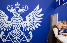 УФАС возбудило дело против «Почты России»
