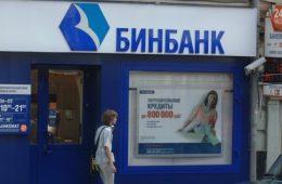 Бинбанк намерен за полгода избавиться от проблемных активов