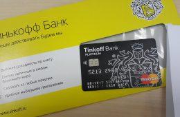 Тинькофф Банк установил первый smart-банкомат
