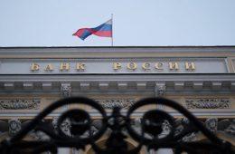 Банк России повысил прогноз роста ВВП и инвестиций