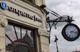ЦБ становится основным инвестором банка «ФК Открытие»