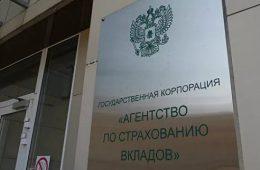 АСВ начинает выплату 21,4 млрд рублей страховки вкладчикам Межтопэнергобанка