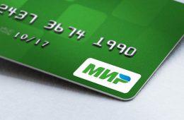 Витабанк приступил к выпуску карт платежной системы «Мир»