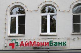 Экс-глава АйМаниБанка арестован по обвинению в особо крупном хищении