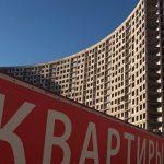 Жилье в России подорожает на треть