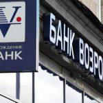 Марк Нахманович избран с 11 декабря предправления банка «Возрождение»