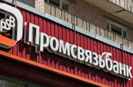 ЦБ принял решение о санации Промсвязьбанка