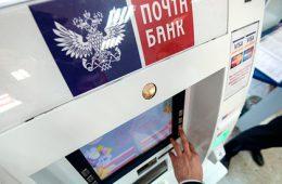 Почта банк: надежное сотрудничество