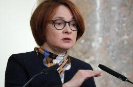 В 2017 году доход Эльвиры Набиуллиной увеличился до 33,8 млн рублей