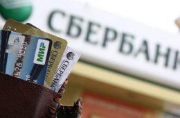 Сбербанк блокирует клиентские карты из-за упоминания одного слова