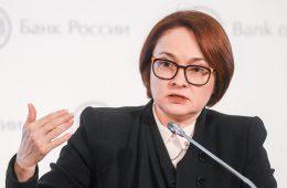 Набиулина предложила создать под эгидой ЦБ ассоциацию по развитию финансовой грамотности