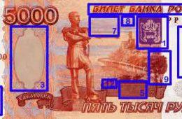 Основные признаки подлинности банкнот: как определить фальшивку