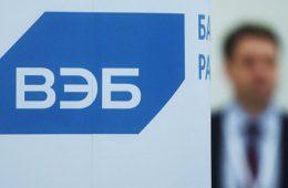 ВЭБ готов развернуть проектный офис во Владивостоке