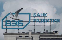 ВЭБ предложил передать Связь-Банк на баланс Промсвязьбанка