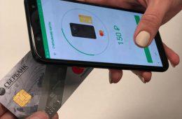 Сбербанк и Mastercard представили первое решение для приема бесконтактной оплаты на смартфон