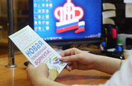 Россиянам пообещали рекордный рост пенсий
