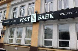 Следствие ужесточило обвинение экс-президенту Рост Банка
