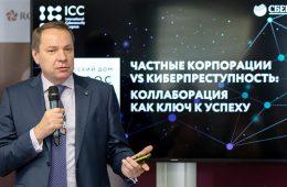Сбербанк провел дискуссию по кибербезопасности в Давосе