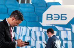 «ВЭБ.РФ» придумал новые способы привлечь инвесторов в Россию