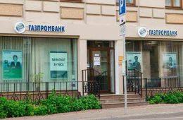 Газпромбанк предложил ставку по вкладам выше 8%