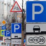 Система бронирования парковочных мест появится в России
