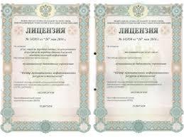 Где получить лицензию оператора связи в РФ: специализированные услуги «Инфинити групп»