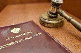 Компенсация морального вреда в Российской Федерации