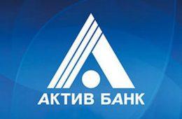 Актив Банк начал процедуру присоединения МПСБ