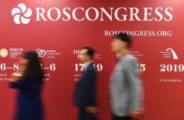 Росконгресс подготовил аналитические материалы по деловой повестке ПМЭФ–2019