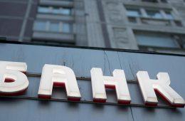 ЦБ предложил компенсировать до 10 млн вкладчикам рухнувших банков