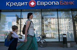 Кредит Европа Банк принимает меры превентивного взыскания с заемщиков
