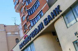 Акционеры «Восточного» еще в сентябре 2018 года договорились поддержать банк
