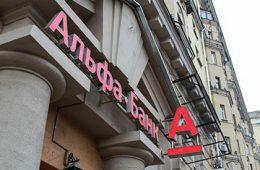 Альфа-Банк планирует продать коллекторское агентство «Сентинел»