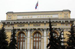 Центробанк снизил ключевую ставку: как отреагирует рубль