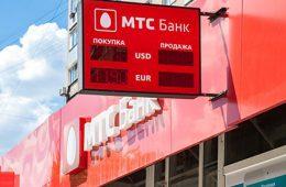 МТС Банк может начать выдавать карты через мессенджеры в тестовом режиме