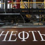 В Белоруссии оценили потери от налогового маневра за два года в $800 млн