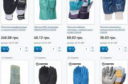 Перчатки как защитное средство