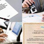 Регистрация ЮЛ или ИП - смело начни свое дело