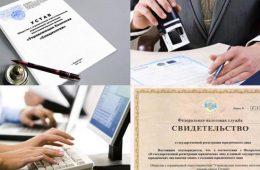 Регистрация ЮЛ или ИП — смело начни свое дело