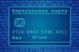 В чем преимущества виртуальной кредитной карты