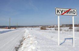 Кадастровая палата раскрыла схему переименования сел и деревень
