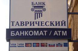 Павел Зварич занял пост председателя правления Таврического Банка