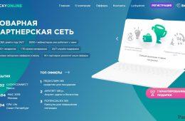 Выгодное сотрудничество с международной партнерской сетью Lucky Online
