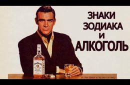 Топ-3 знаков Зодиака, которым грозит алкоголизм