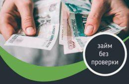 3 способа оформления займа с плохой кредитной историей