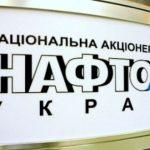 «Нафтогаз» оценил законопроект США о санкциях против «Северного потока — 2»